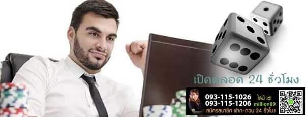 สมัคร sicbo online