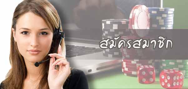 สมัคร casino online