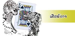 เล่นเสือมังกรออนไลน์