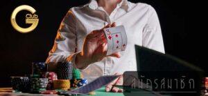 สมัคร GClub Casino