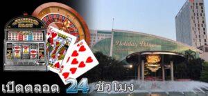 holiday-palace-มือถือ